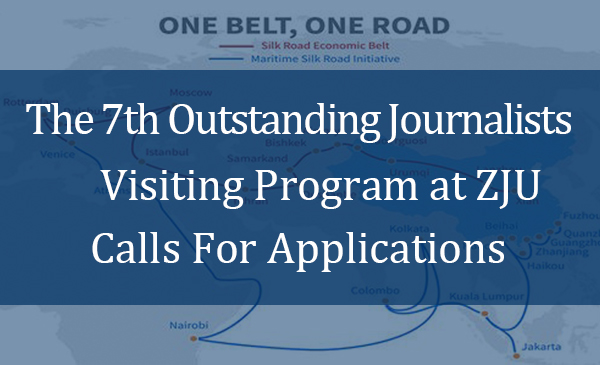 The 7th Outstanding Journalists Visiting Program at Zhejiang University calls for applications